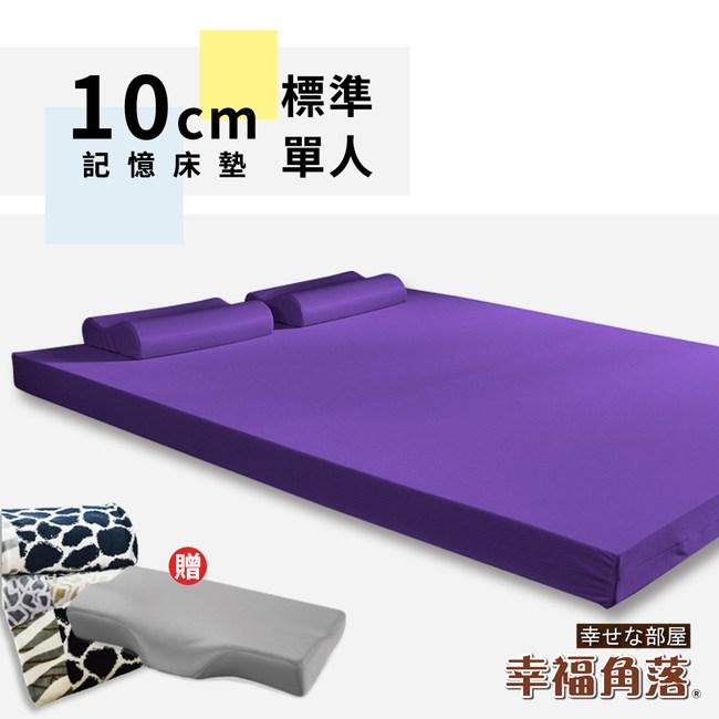 幸福角落 大和防蹣抗菌布套10cm竹炭釋壓記憶床墊超值組-單人3尺魔幻紫