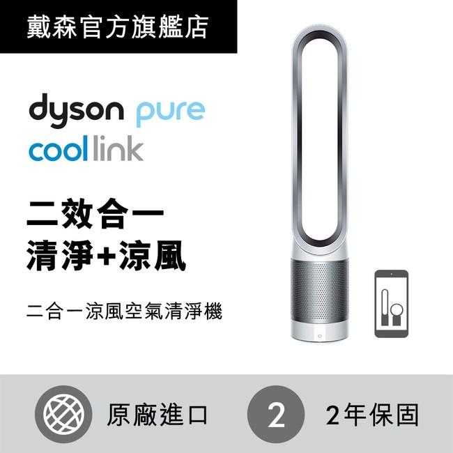 Dyson 智慧空氣清淨機 型號TP03W 白色 Pure Cool
