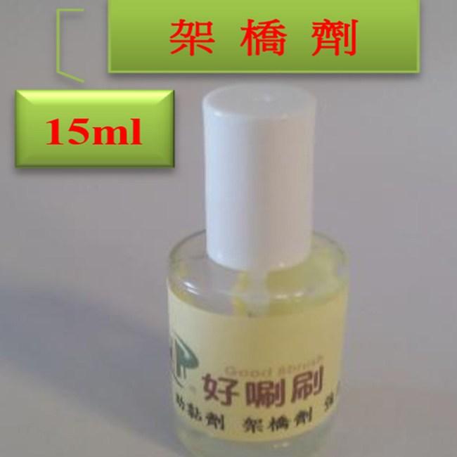 [好唰刷]助黏劑、架橋劑 強力雙面背膠水/15ml