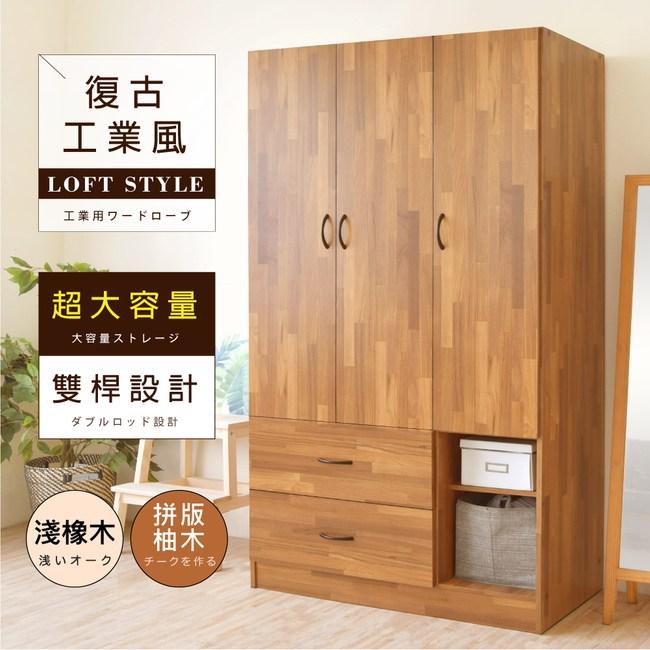 【Hopma】復古三門二格二抽衣櫃/衣櫥/櫃子-拼版柚木