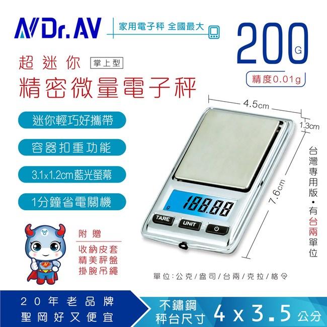 【N Dr.AV聖岡科技】PT-2001 超精密微量迷你電子秤