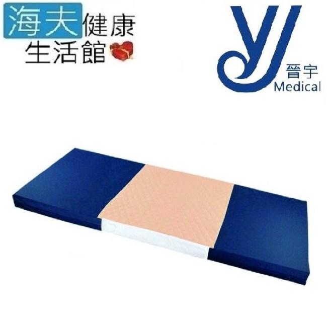 【晉宇 海夫】三層 防漏 防水 單人中單 保潔墊 (JY-0224)