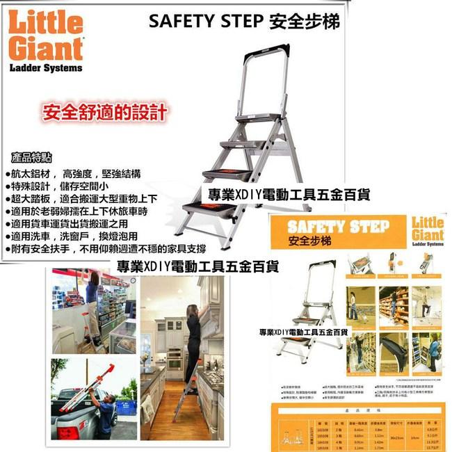 美國 小巨人 Little Giant 10410B 4階工作梯