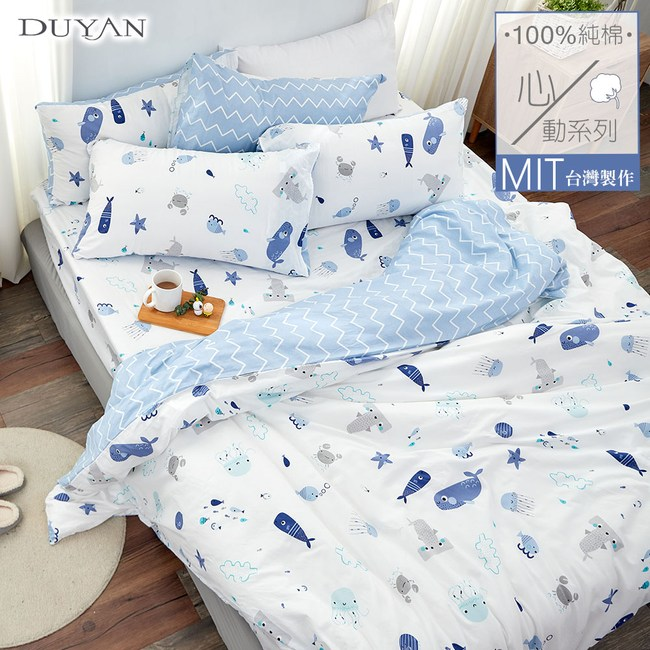 《DUYAN 竹漾》100%精梳純棉雙人加大床包被套四件組-海底世界