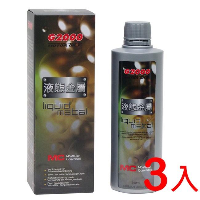 【G2000】液態金屬(三入組)