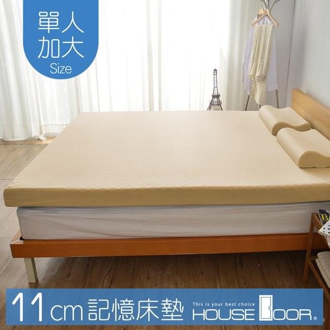 House Door 大和抗菌防螨布套 11cm記憶床墊-單大3.5尺(璀璨金)
