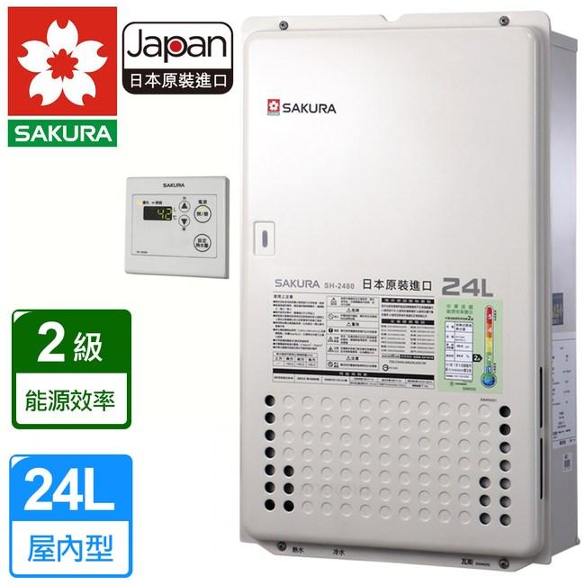 【櫻花牌】日本進口數位恆溫強制排氣熱水器24L(SH-2480)-天然瓦斯