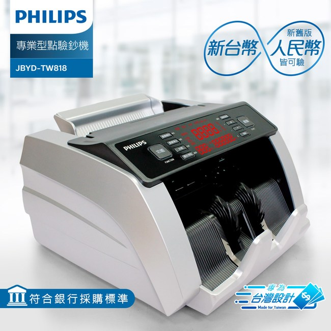 PHILIPS飛利浦 台幣/人民幣防偽型點驗鈔機 JBYD-TW818