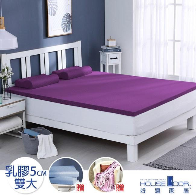 House Door 防蚊防螨表布5cm厚Q彈乳膠床墊全配組-雙大羅蘭紫