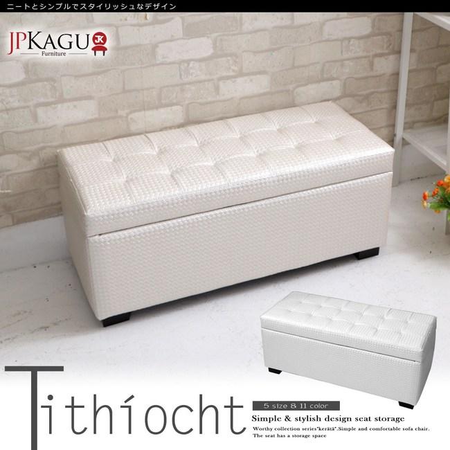 JP Kagu 日式時尚皮沙發椅收納椅-白
