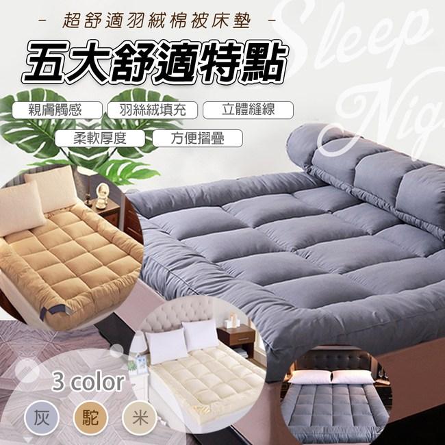 超舒適羽絨棉被床墊 雙人雙人 米色