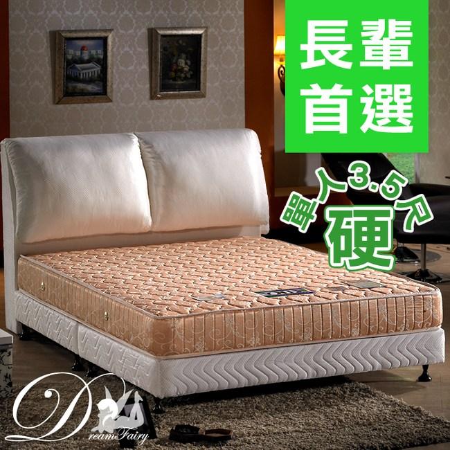 大地系 大理石白金級護背硬式彈簧床墊(單人加大3.5尺)