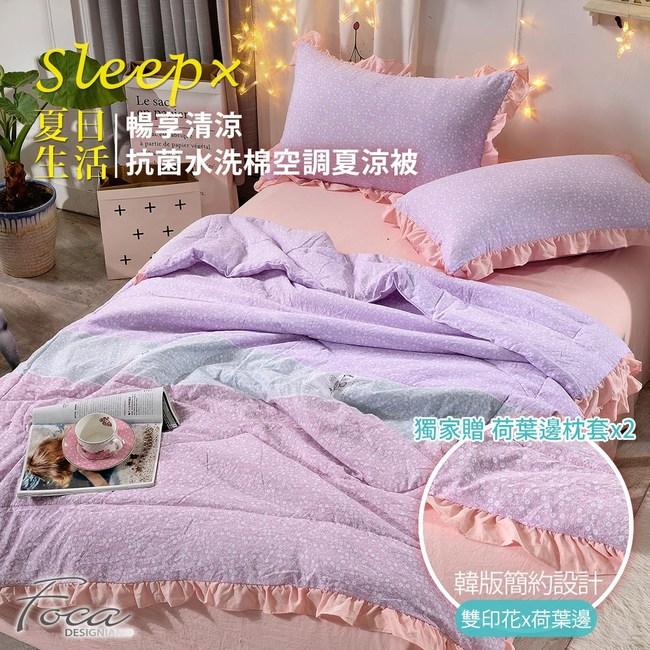 【FOCA小青春-紫】韓款荷葉邊抗菌水洗輕柔棉空調四季被三件組