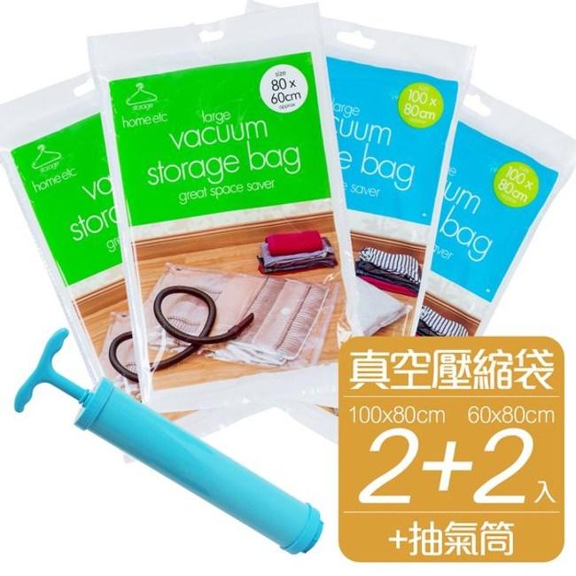 樂嫚妮 換季旅行透明真空防塵壓縮袋-5件組壓縮袋-MX2-LX2/筒X1