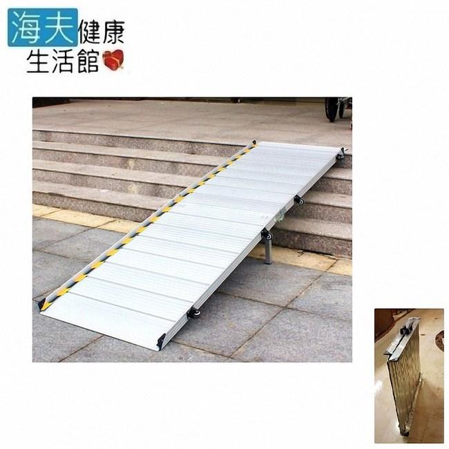 【海夫】斜坡板專家 可攜帶式 活動斜坡板 (XPB-BH262)
