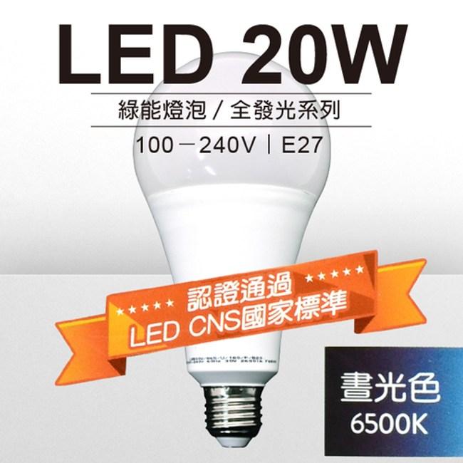 旭光 LED 20W 綠能燈泡 (晝光色) 1入