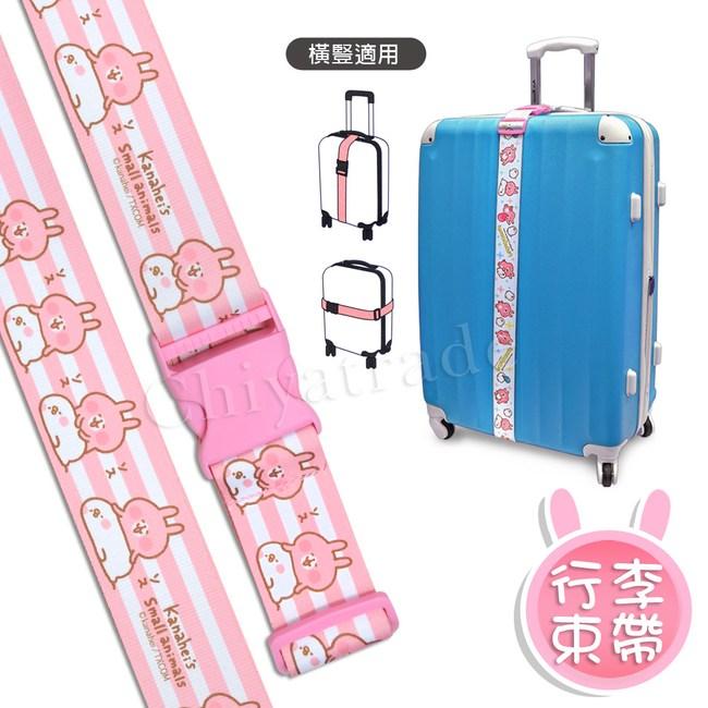 【Kanahei】卡娜赫拉 行李箱束帶 綁帶 旅行束帶 - 馬殺雞款