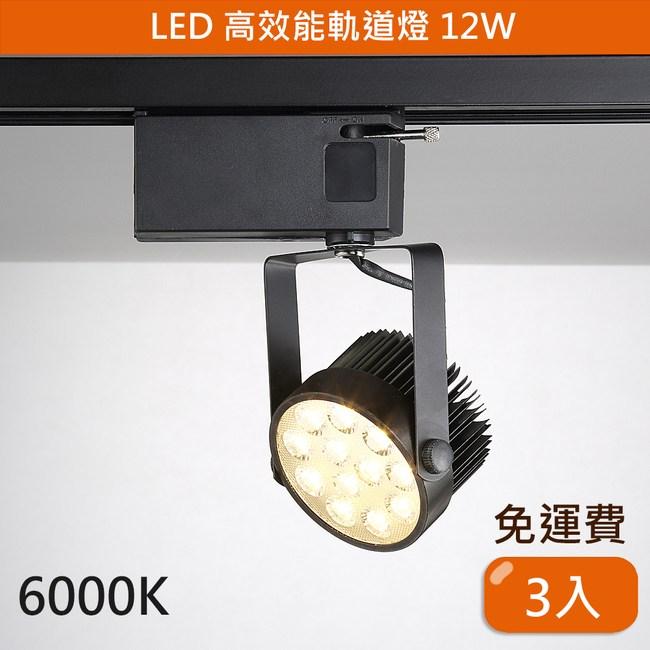 LED高效能12W軌道燈 黑色 白光 6000K TAB312-6