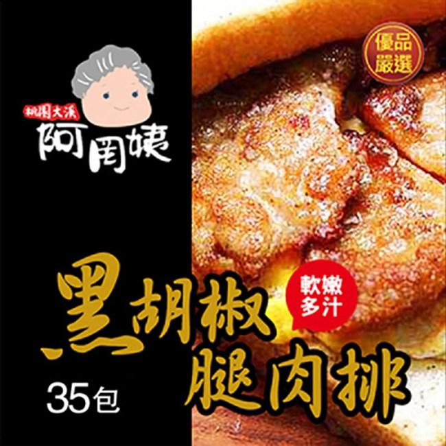 桃園大溪阿罔姨 黑胡椒豬腿肉排(500g±5%/包)*35包
