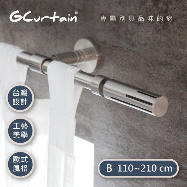 GCurtain流線風格窗簾桿組GCMAC9028/110~210公分