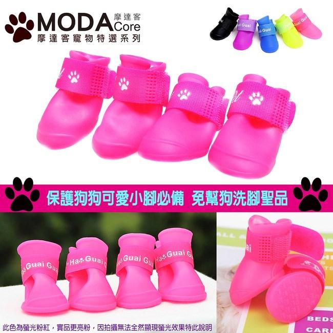 摩達客 狗狗雨鞋果凍鞋(螢光粉色)防水寵物鞋S