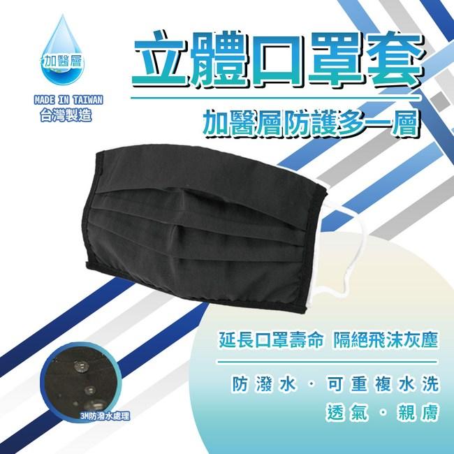 台灣製【加醫層】立體口罩套(3入/組)成人