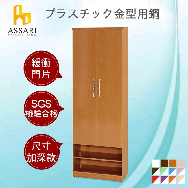 ASSARI-水洗塑鋼緩衝3尺雙門二格鞋櫃(寬83深37高180cm)黃