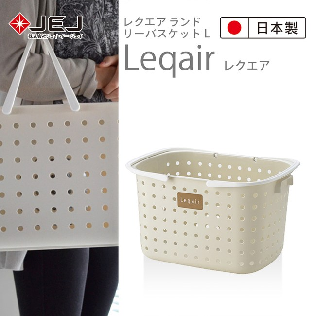 日本JEJ LEQAIR系列 單層洗衣收納籃 M size 米色