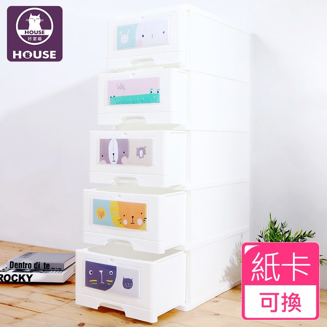 【HOUSE】卡哇伊日系純白五層收納櫃(面板圖案可換)