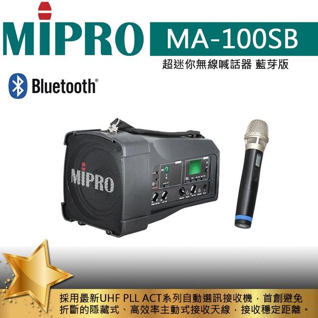 MIPRO MA-100SB肩掛式無線喊話器藍芽版