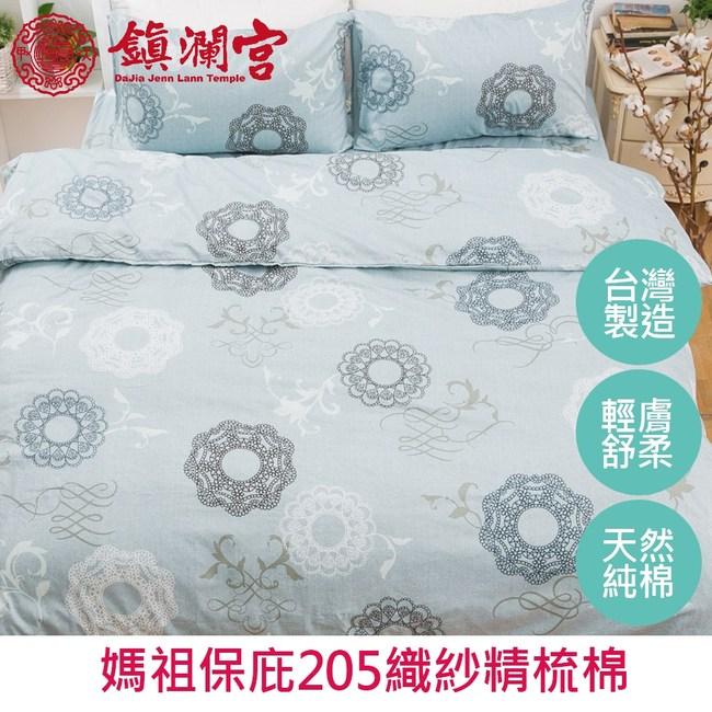 【kokomos】鎮瀾宮大甲媽授權精梳棉雙人床包被套四件組-多款任選輕輕飛舞-紫
