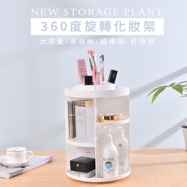 【IDEA】360度旋轉加厚化妝品多物收納神盒/化妝盒白色
