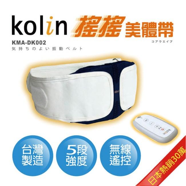 歌林Kolin 無線遙控搖搖美體帶按摩腰帶KMA-DK002