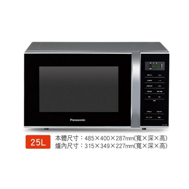 Panasonic國際牌 25公升微電腦微波爐 NN-ST34H