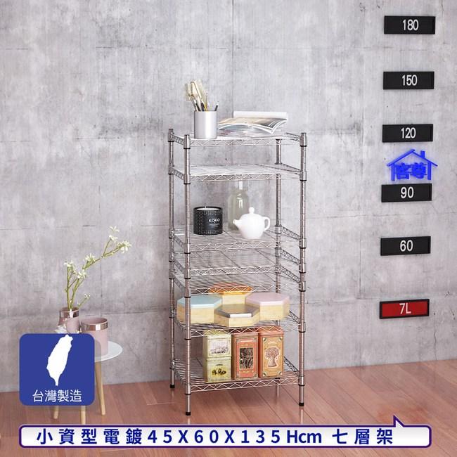 【客尊屋】小資型《粗管徑》45X60X135Hcm 銀衛士七層架