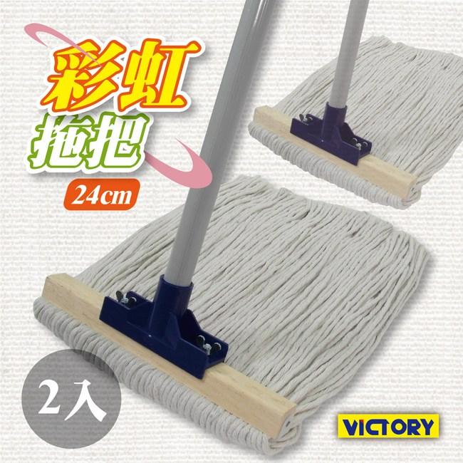 【VICTORY】彩虹8寸拖把(2入) #1025046