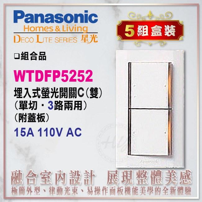 國際牌 星光系列 WTDFP5252 螢光雙開關 附蓋板 (5組盒裝)