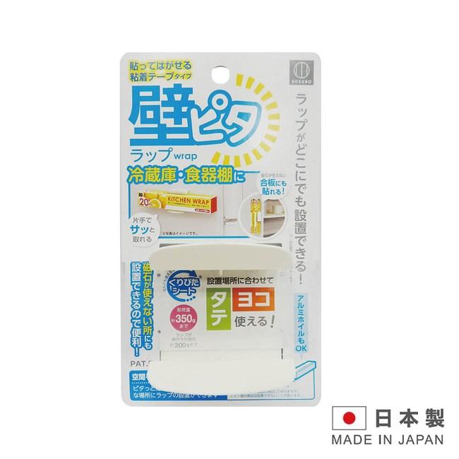 KOKUBO 日本小久保 吸鐵保鮮膜收納架