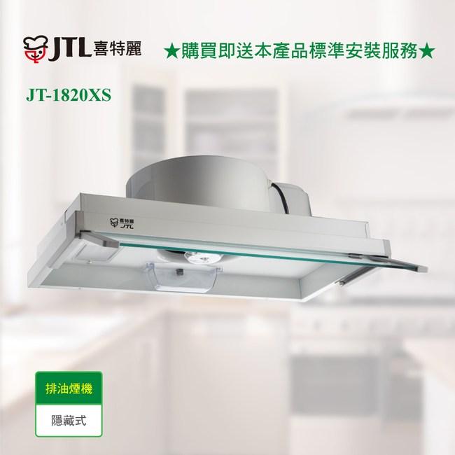 【喜特麗】JT-1820XS全隱式電熱除油排油煙機60cm