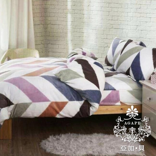 AGAPE 亞加貝 彩色印象 法蘭絨雙人加大四件式兩用被毯床包組法蘭絨四件組6X6.2尺