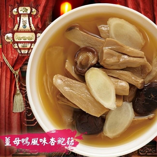 老爸ㄟ廚房.薑母鴨風味杏鮑菇(300g/包)(共五包)