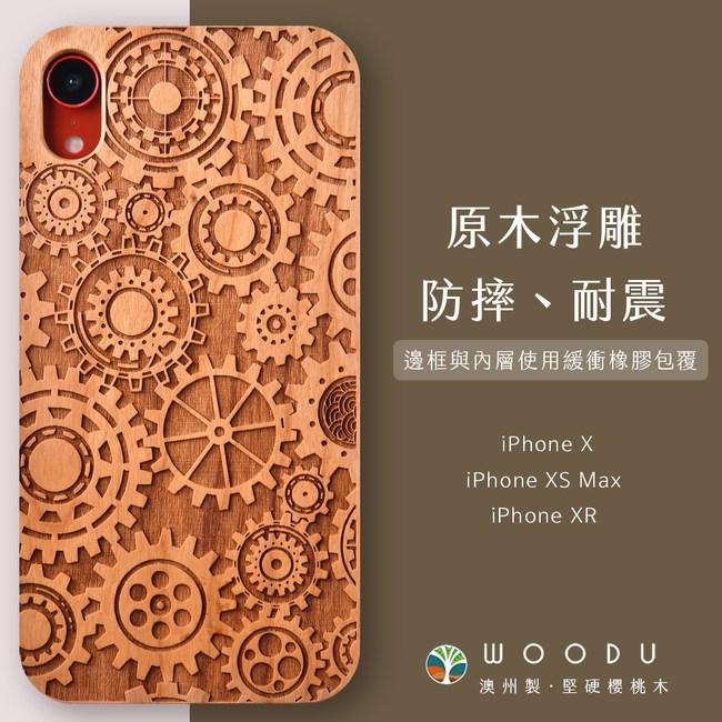 Woodu iPhone手機殼 X/XS Max/XR  時空齒輪iPhone X
