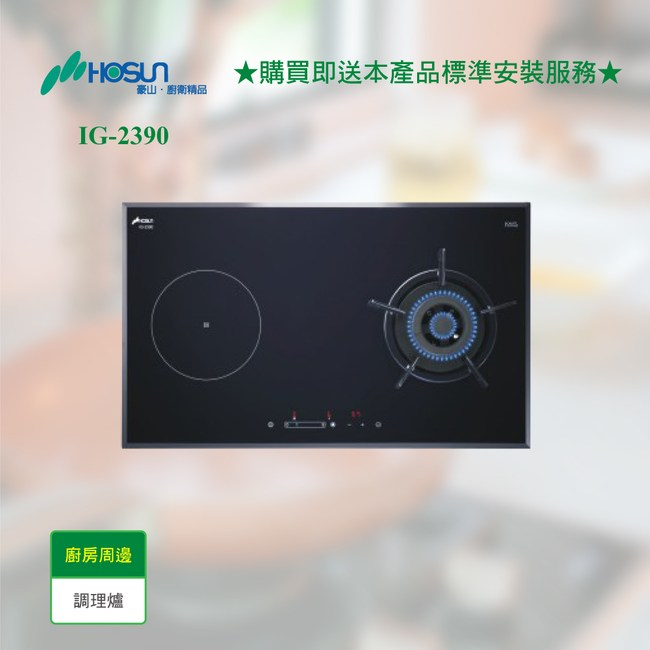 【豪山】IG-2390IG微晶調理爐