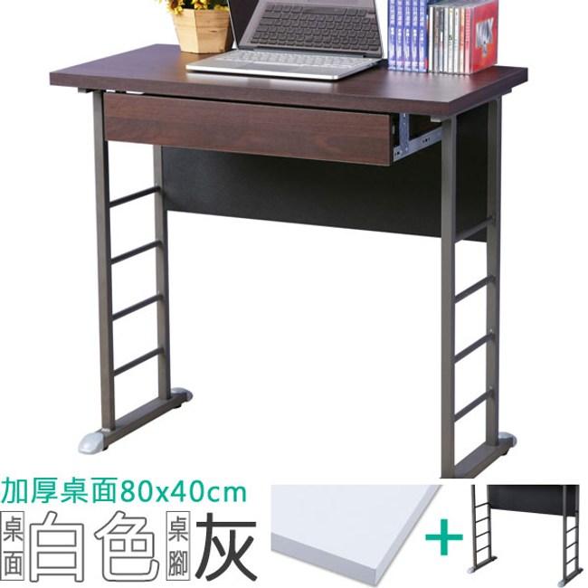 Homelike 查理80x40工作桌(加厚桌面-附抽屜)桌面-白/桌腳-炫灰