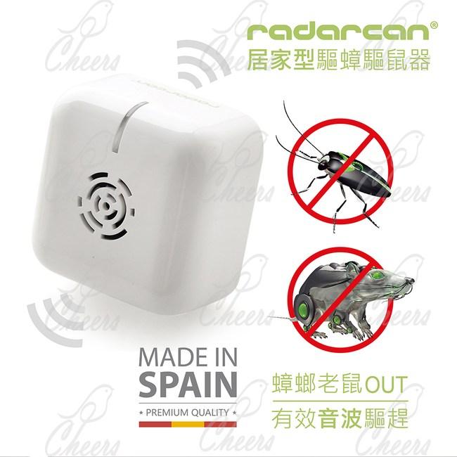Radarcan。R-106居家型(插電式)驅蟑螂、老鼠器