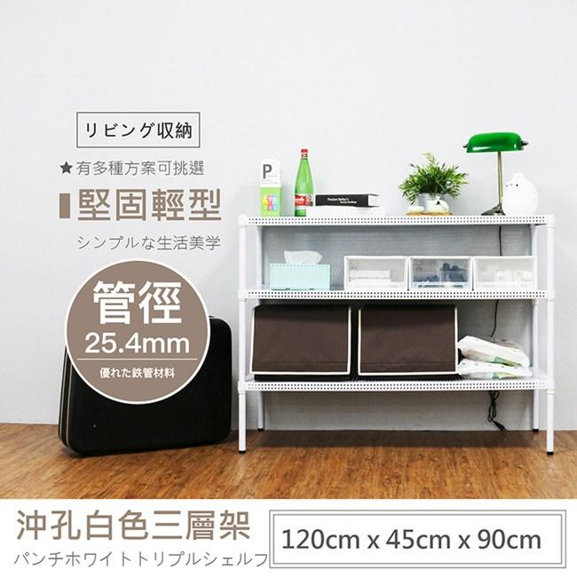 【探索生活】 120X45X90公分 荷重型烤漆白沖孔三層鐵板層架