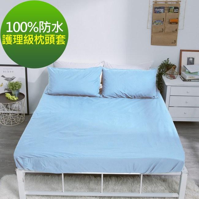 【eyah】台灣製專業護理級完全防水雙面枕頭套2入組-海洋藍