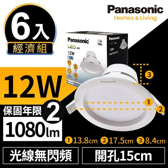 Panasonic 6入組 LED 極亮12W 15cm崁燈(三色溫)白光6500K 6入