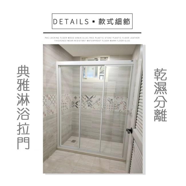 典雅淋浴拉門一字三拉門(寬100~150cm,高190cm)強化玻璃板15019002