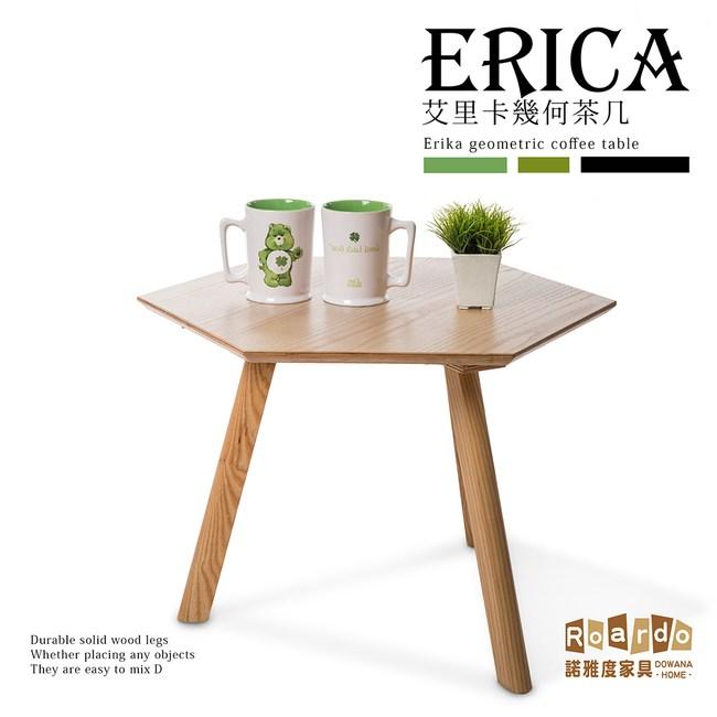【諾雅度】Erica艾里卡(幾何茶几)